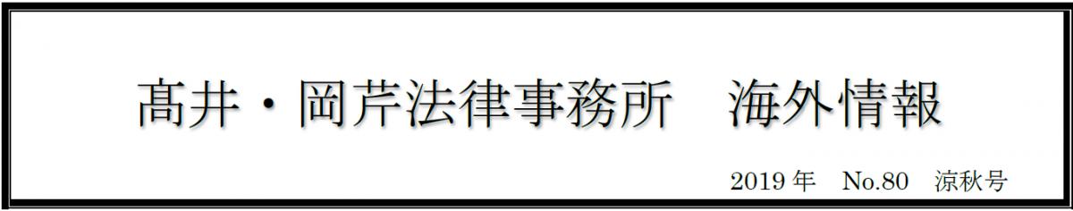 海外情報NO.80(2019年涼秋号)
