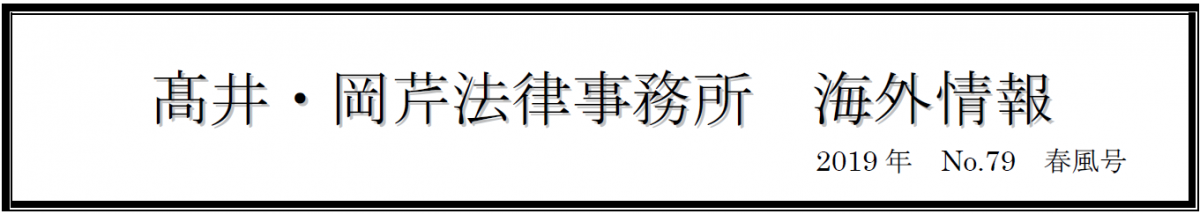 海外情報NO.79(2019年春風号)