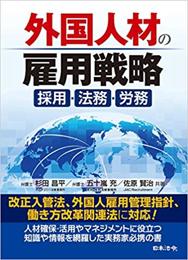 「外国人材の雇用戦略~採用・法務・労務」日本法令