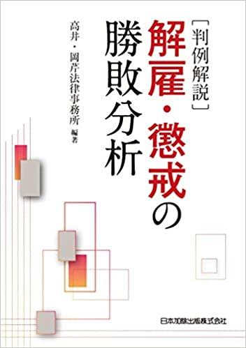 「判例解説 解雇・懲戒の勝敗分析」日本加除出版
