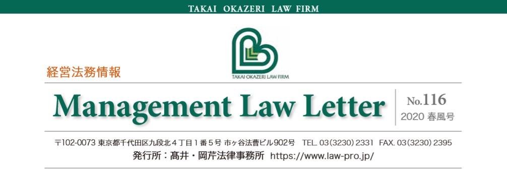 経営法務情報「Management Law Letter 2020年 春風号(NO.116)」