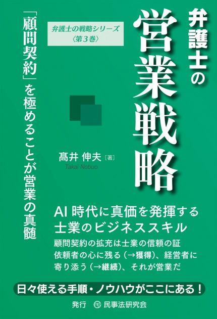 「弁護士の営業戦略」民事法研究会