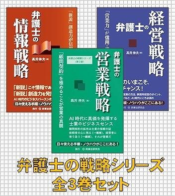 「弁護士の戦略シリーズ【全3巻セット】」民事法研究会