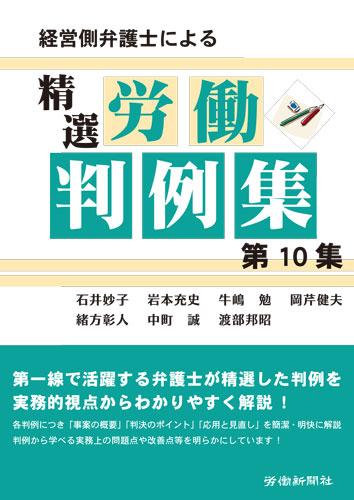 「経営側弁護士による 精選労働判例集 第10集」労働新聞社