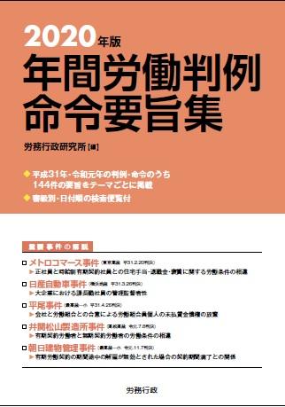 「2020年版 年間労働判例命令要旨集」労務行政