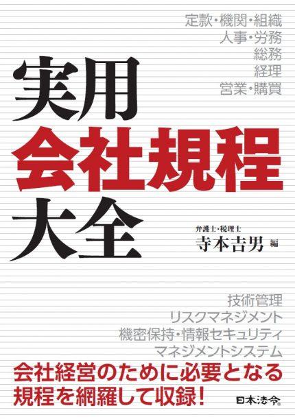 「実用会社規程大全」日本法令