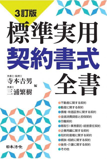 「3訂版 標準実用契約書式全書」日本法令