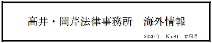 海外情報NO.81(2020年春風号)