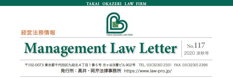経営法務情報「Management Law Letter 2020年 涼秋号(NO.117)」