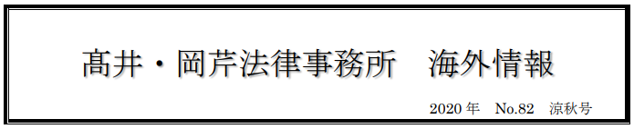 海外情報NO.82(2020年涼秋号)
