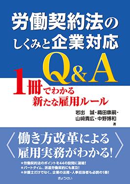 「労働契約法のしくみと企業対応Q&Aー1冊でわかる新たな雇用ルール」ぎょうせい