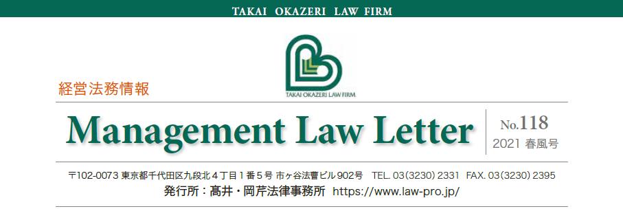 経営法務情報「Management Law Letter 2021年 春風号(NO.118)」