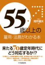 「『55歳以上』の雇用・法務がわかる本」中央経済社